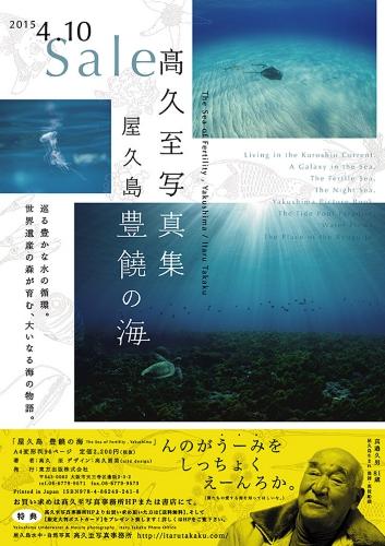 屋久島の素敵な写真集、登場!!!